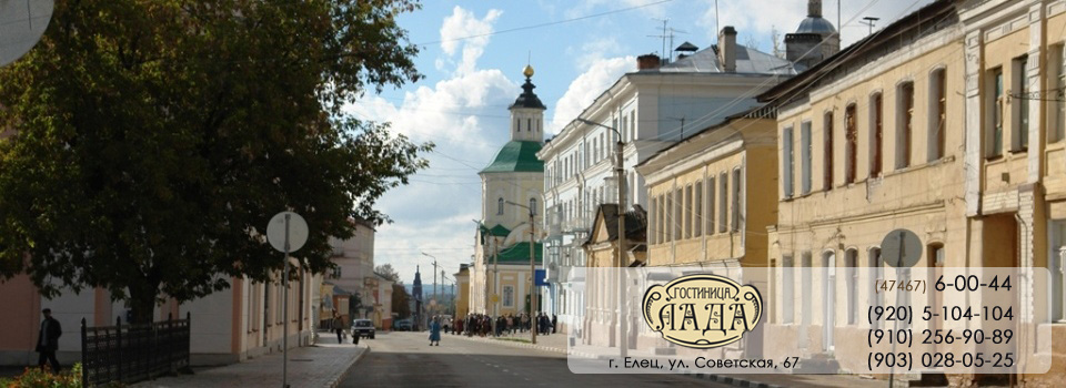 """Гостиница """"Лада"""" - уютные номера в историческом центре Ельца"""